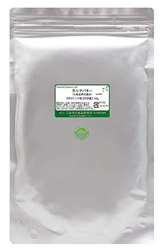 生 シアバター 低精製 化粧品原料 ボディバター 300g