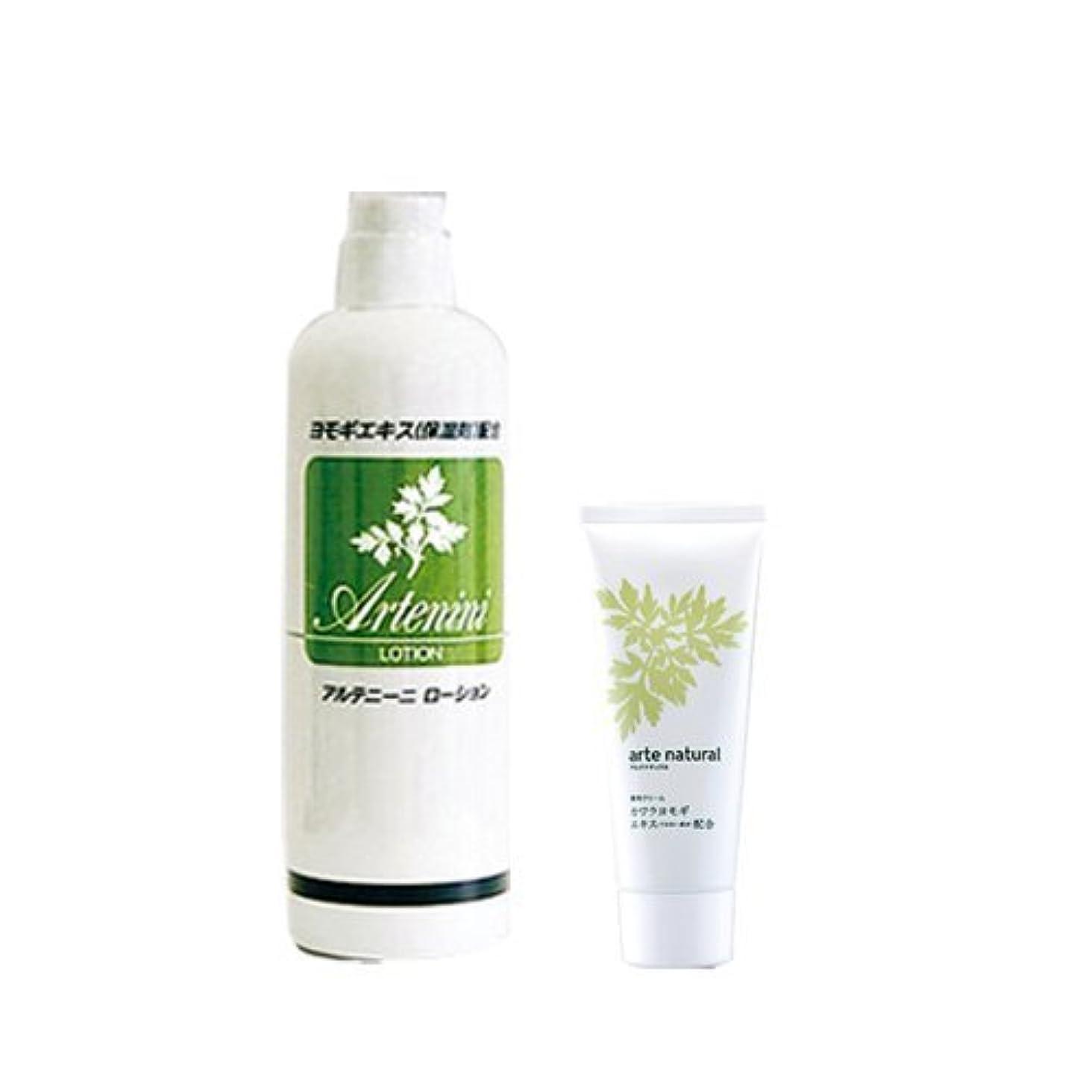 乳剤アストロラーベかごアルテニーニローション300ml+アルテナチュラル25g