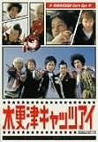 木更津キャッツアイ 第3巻 [DVD]