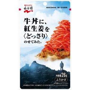 永谷園 ふりかけ 牛丼に、紅生姜をどっさり乗せてみた。 10入