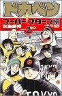 ドカベン スーパースターズ編 (2) 少年チャンピオン・コミックスの詳細を見る