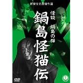 鍋島怪猫伝 [DVD]