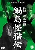 鍋島怪猫伝[DVD]