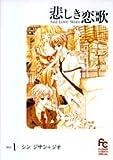 韓国コミック・悲しき恋歌(1) (フラワーコミックス スペシャル)