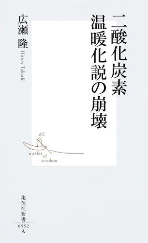 二酸化炭素温暖化説の崩壊 (集英社新書) [新書] / 広瀬 隆 (著); 集英社 (刊)