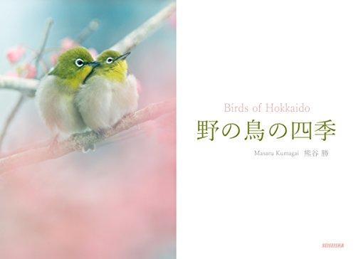 野の鳥の四季 Birds of Hokkaidoの詳細を見る