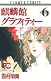 麒麟館グラフィティー (6) (フラワーコミックス)