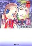 明日の王様 (3) (集英社文庫)