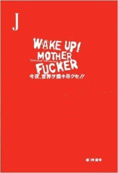 J ウェイク・アップ!マザー・ファッカー―今夜、世界ヲ焼キ尽クセ!!の詳細を見る