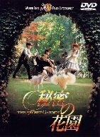 秘密の花園 [DVD]の詳細を見る