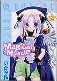 Magical×miracle 2 (IDコミックス ZERO-SUMコミックス)