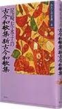尾崎左永子の古今和歌集・新古今和歌集 (わたしの古典4)