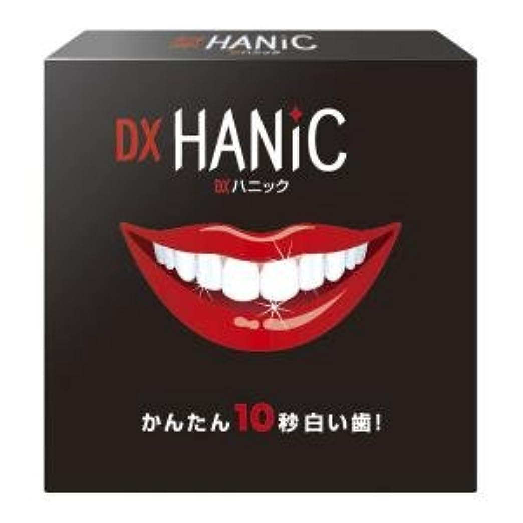 レキシコンミル反対にホワイトニング、白い歯 DXハニック デンタルコットン付き