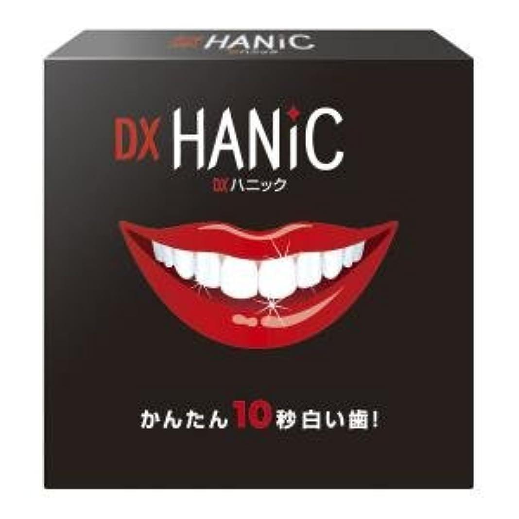 メジャー免疫ホワイトニング、白い歯 DXハニック デンタルコットン付き