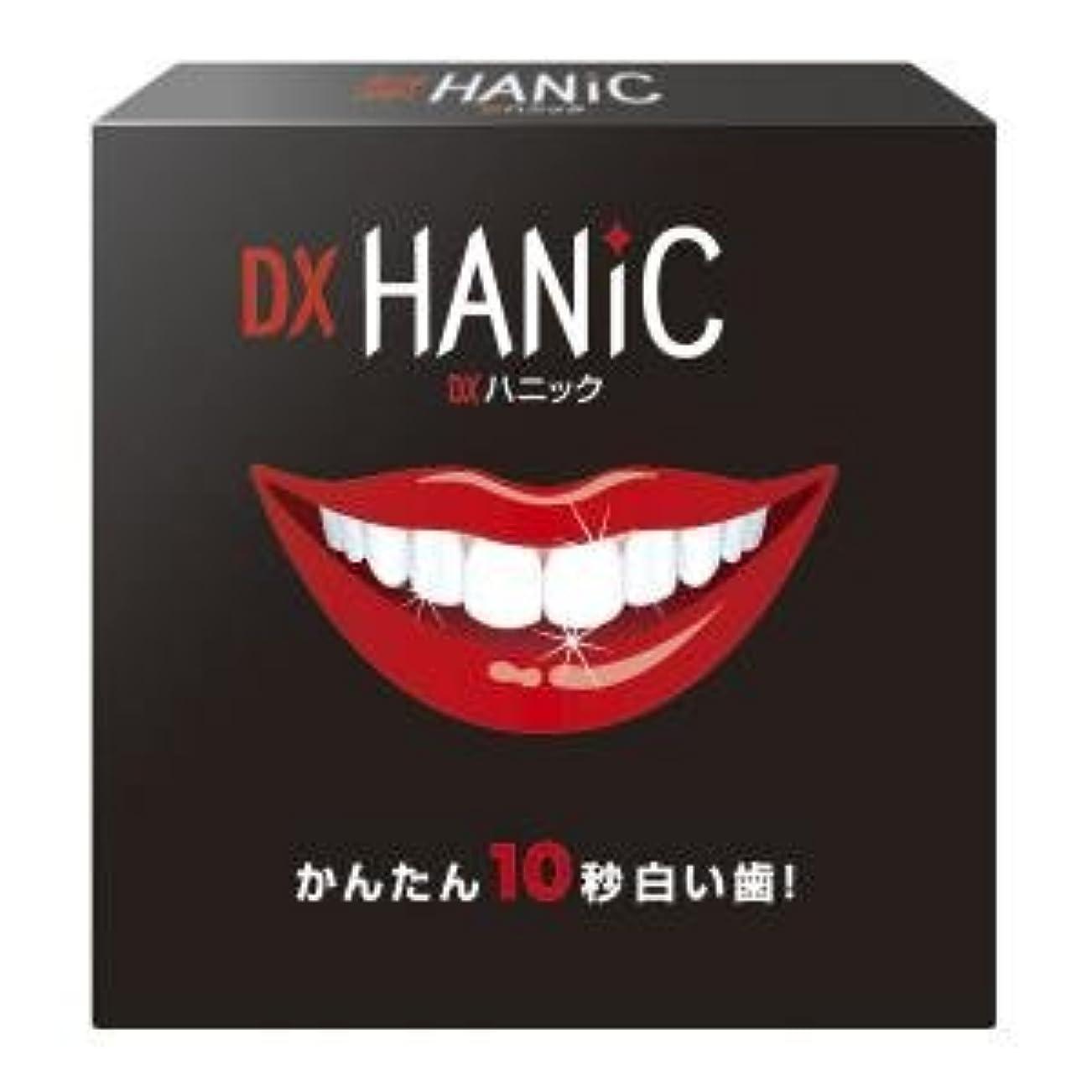 染色ふざけたスキムホワイトニング、白い歯 DXハニック デンタルコットン付き