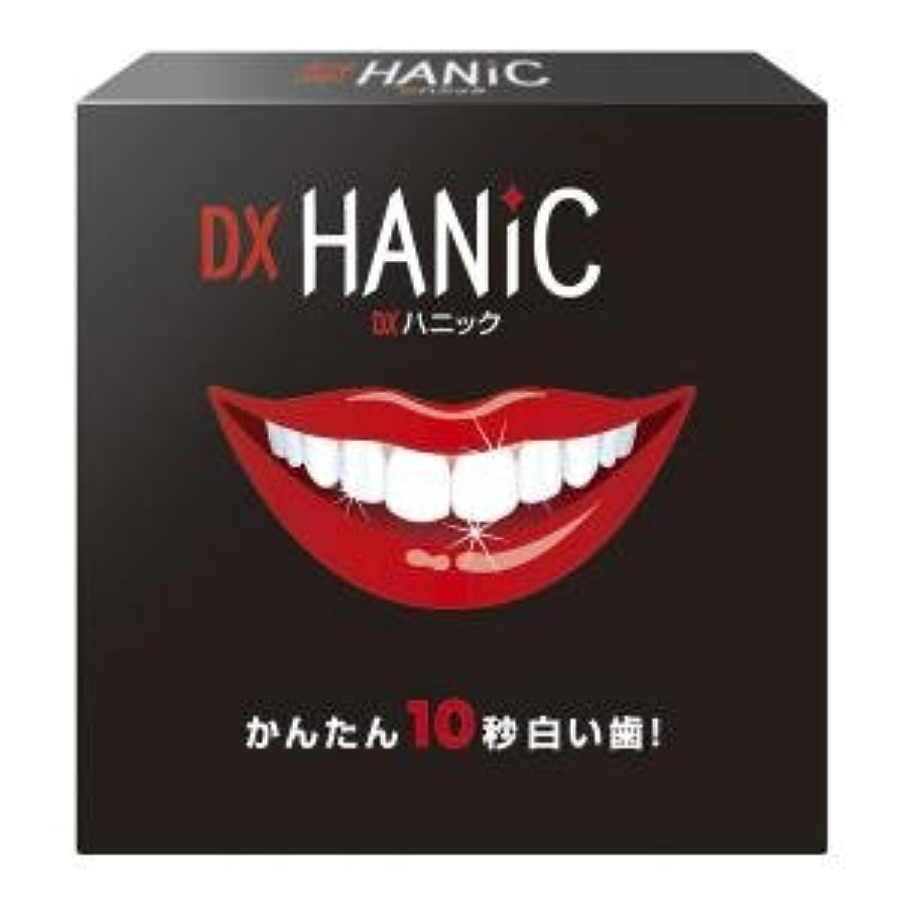 揺れる授業料変換ホワイトニング、白い歯 DXハニック デンタルコットン付き