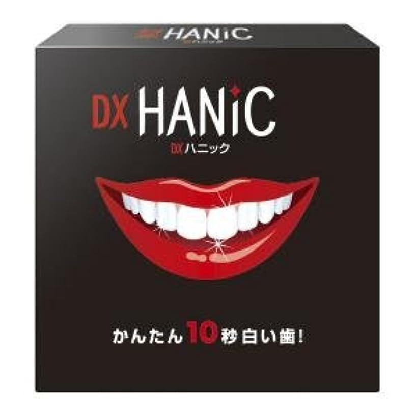 突進子供時代熟したホワイトニング、白い歯 DXハニック デンタルコットン付き