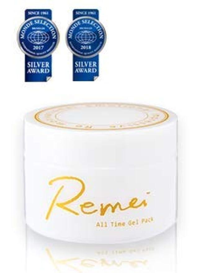 【無添加】Remei オールタイムジェルパック 「無香料?無着色料」内容量100g (単品)