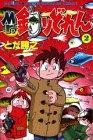 Mr.釣りどれん (2) (講談社コミックス (567巻))