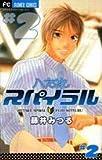 へたれスパイラル 2 (フラワーコミックス)