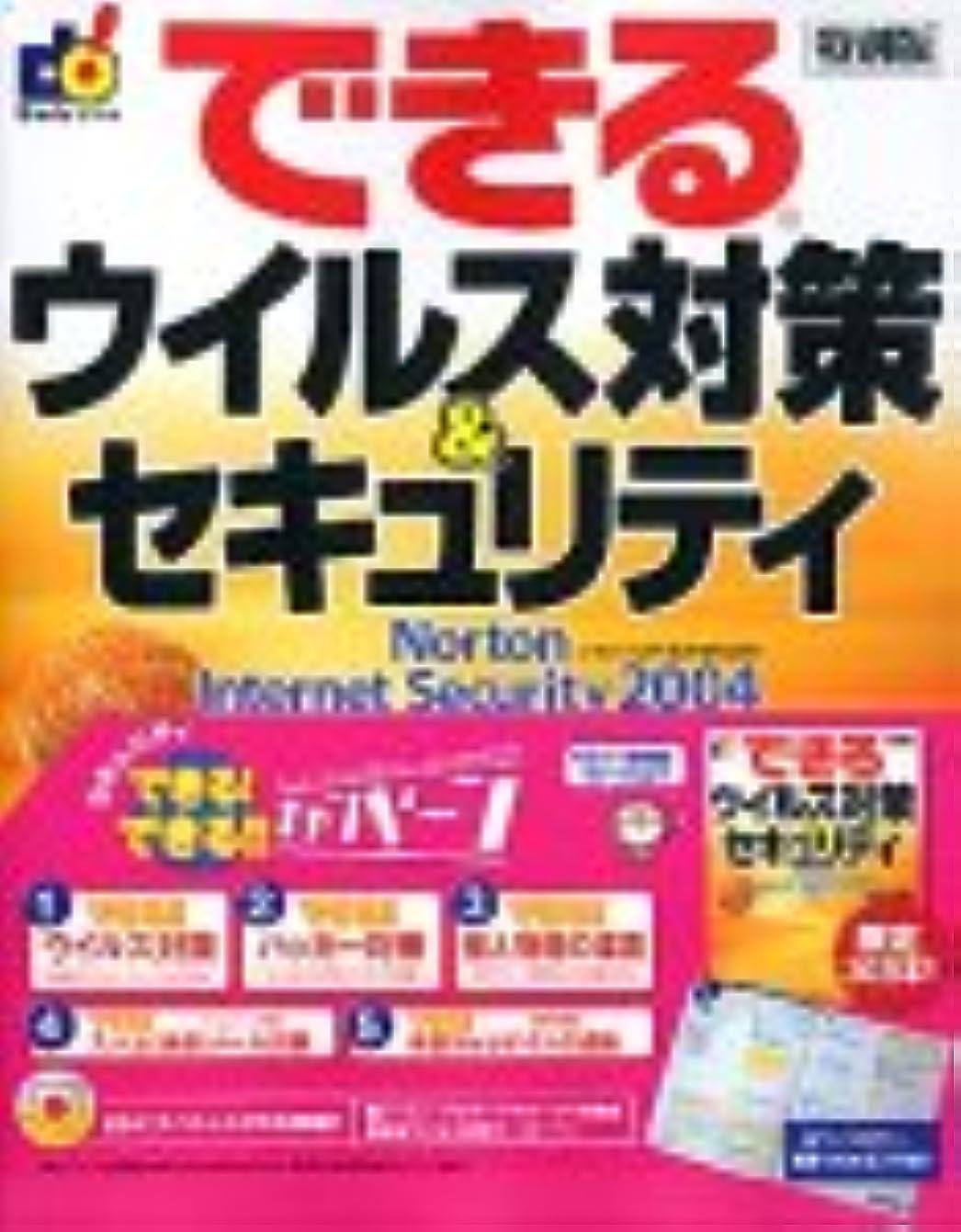 焼くシンボル近所の【旧商品】ノートン?インターネットセキュリティ 2004 できる!できる!!キャンペーン 2ユーザー製品版