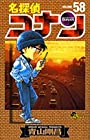 名探偵コナン 第58巻