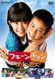 フェーンチャン ぼくの恋人 [DVD] 画像