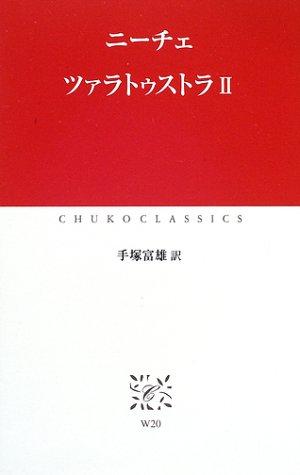 ツァラトゥストラ〈2〉 (中公クラシックス)の詳細を見る
