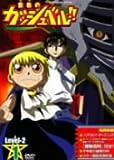 金色のガッシュベル!! Level 2 1 [DVD]