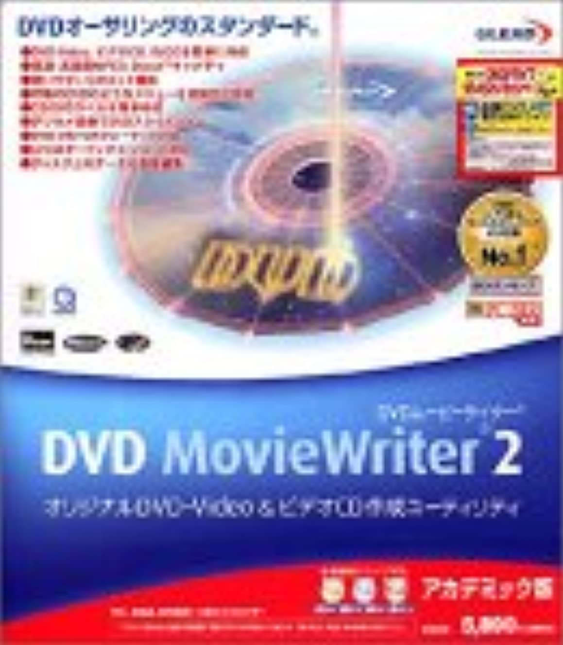 Ulead DVD MovieWriter 2 アカデミック版