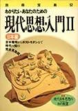 現代思想入門 2 (別冊宝島 52)