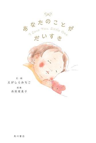 [画像:あなたのことが だいすき (角川書店単行本)]
