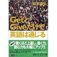 GetとGiveだけで英語は通じる (講談社プラスアルファ文庫)