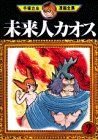 未来人カオス(2) (手塚治虫漫画全集)