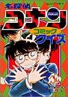 名探偵コナンコミッククイズ (コロタン文庫 (157))