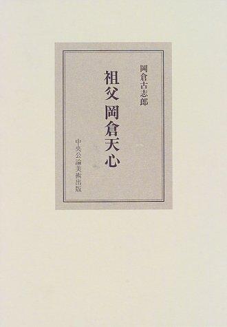祖父 岡倉天心 (五浦美術叢書)の詳細を見る