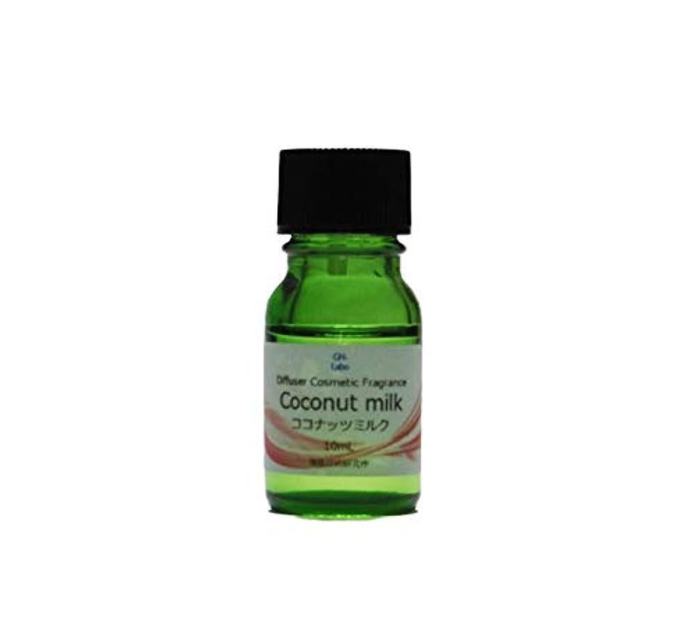 軽蔑する開始クライアントココナッツミルク フレグランス 香料 ディフューザー アロマオイル 手作り 化粧品