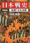 日本戦史 戦国編―死闘!七大決戦 (学研M文庫)