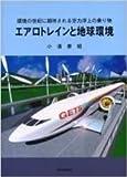エアロトレインと地球環境―環境の世紀に期待される空力浮上の乗り物