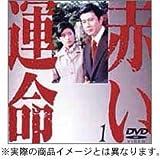赤い運命 DVD BOX