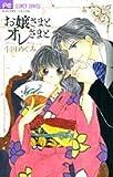 お嬢さまとオレさまと / 斗田 めぐみ のシリーズ情報を見る
