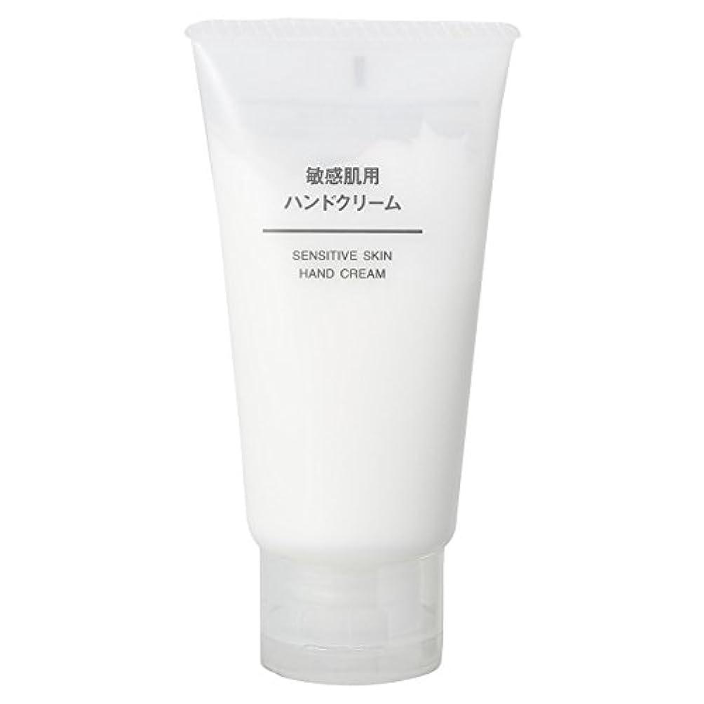 背骨津波犯罪無印良品 敏感肌用 ハンドクリーム 50g 日本製
