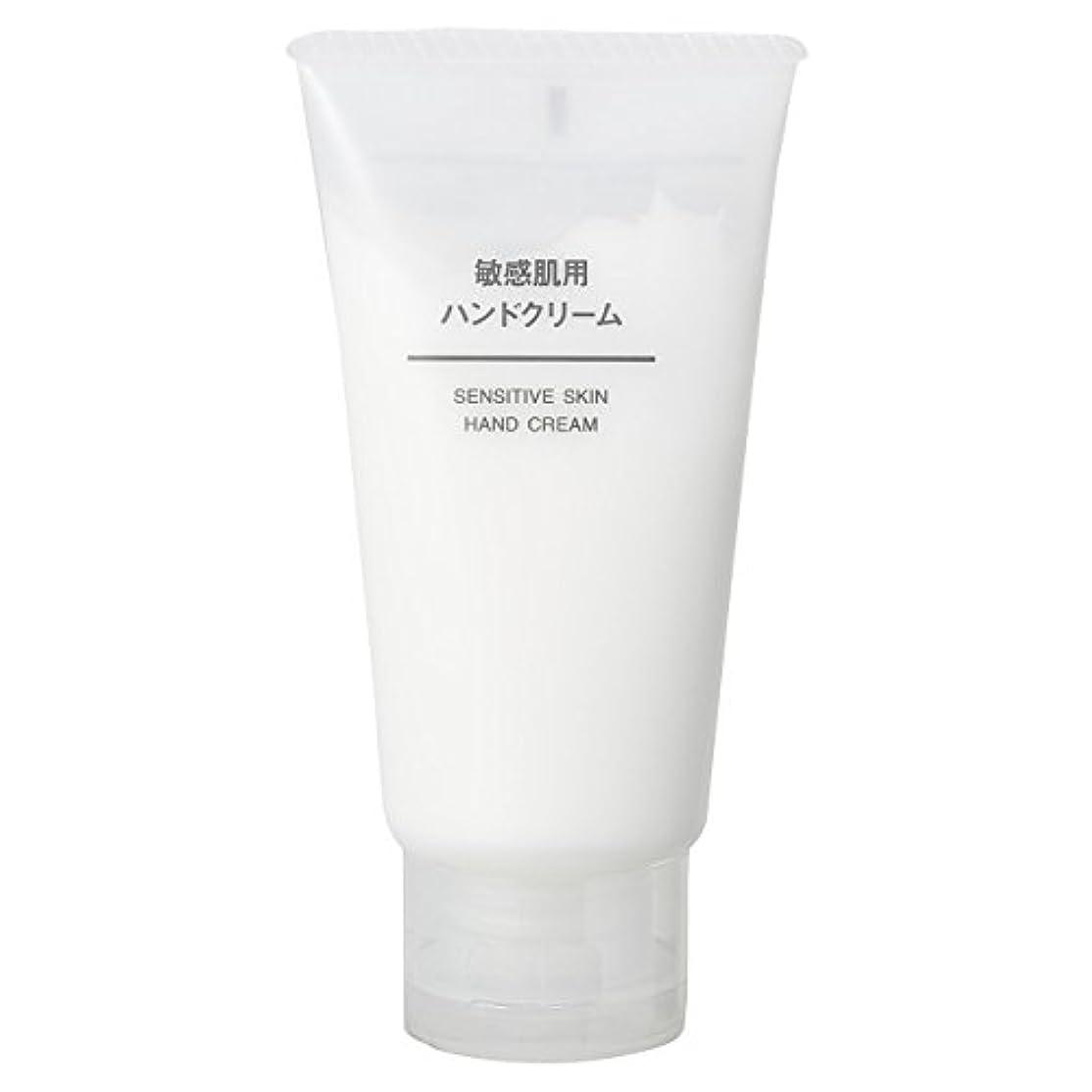 レンジ新着音無印良品 敏感肌用 ハンドクリーム 50g 日本製