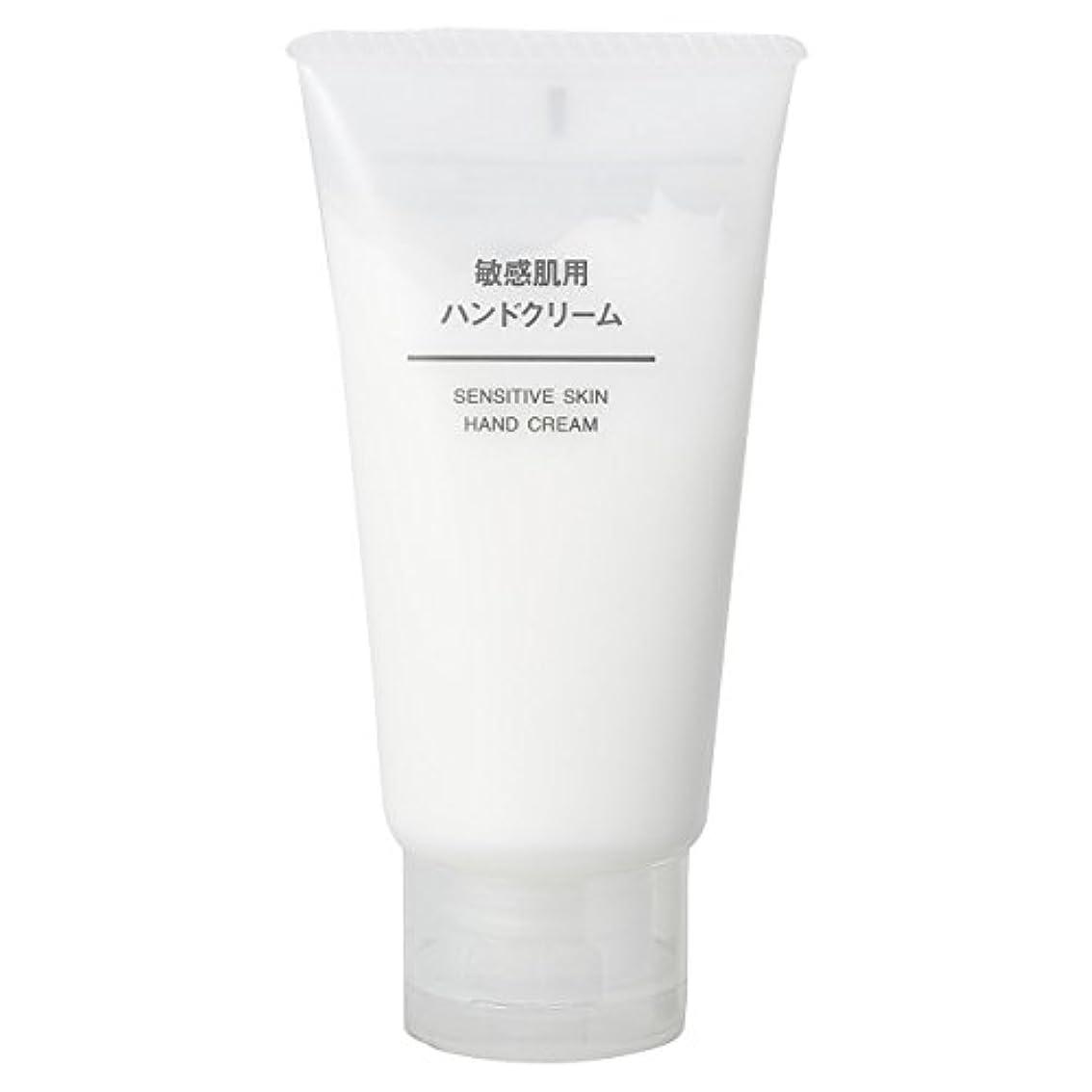 かる書道寄生虫無印良品 敏感肌用 ハンドクリーム 50g 日本製
