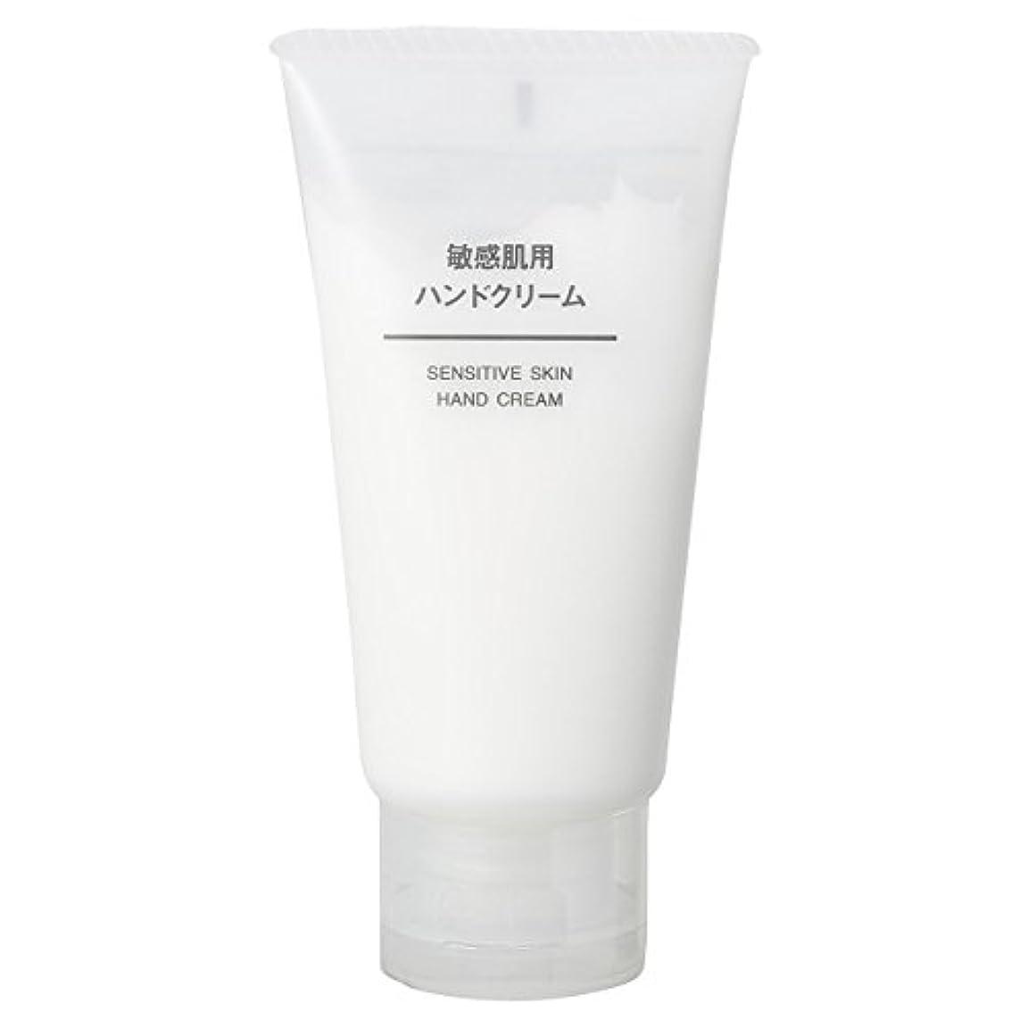 許可箱写真撮影無印良品 敏感肌用 ハンドクリーム 50g 日本製
