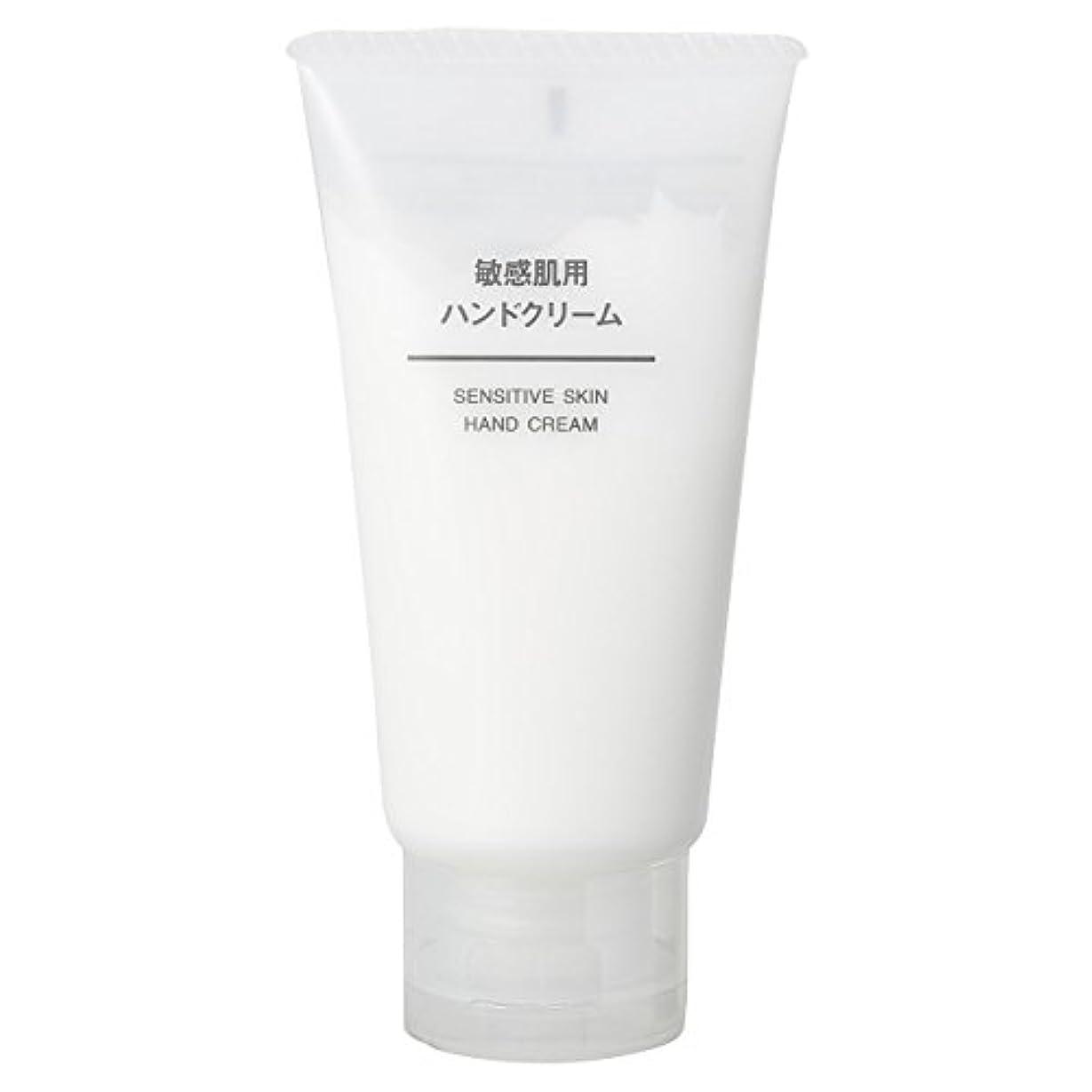 過剰根拠狂う無印良品 敏感肌用 ハンドクリーム 50g 日本製