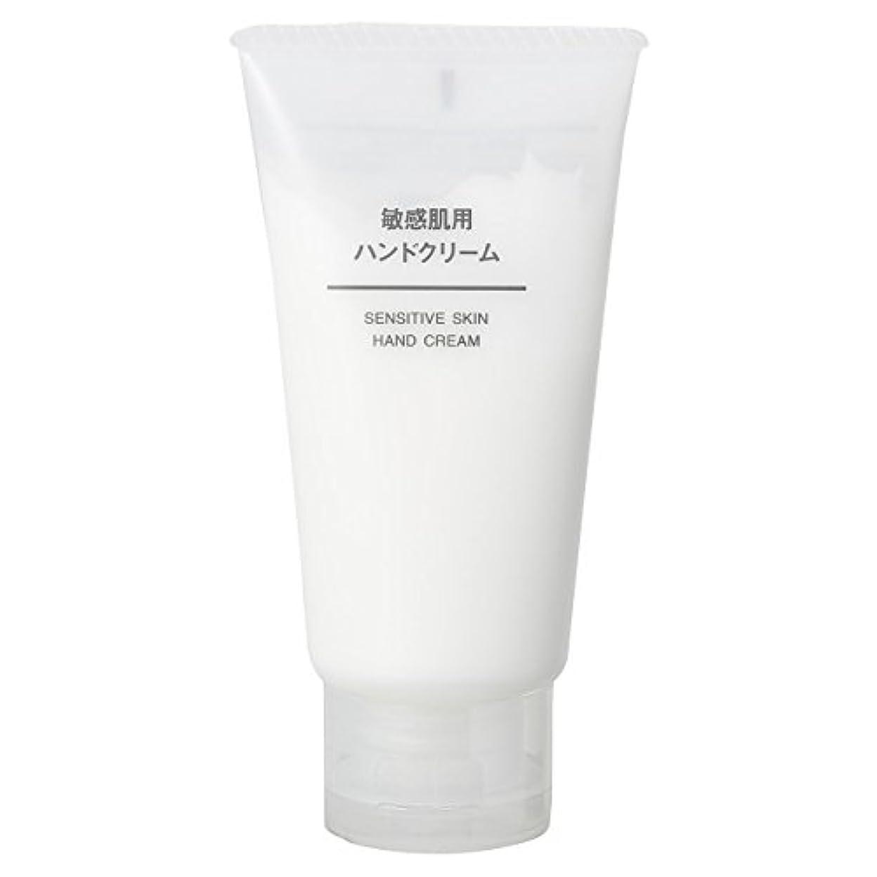 周り不確実ミシン無印良品 敏感肌用 ハンドクリーム 50g 日本製