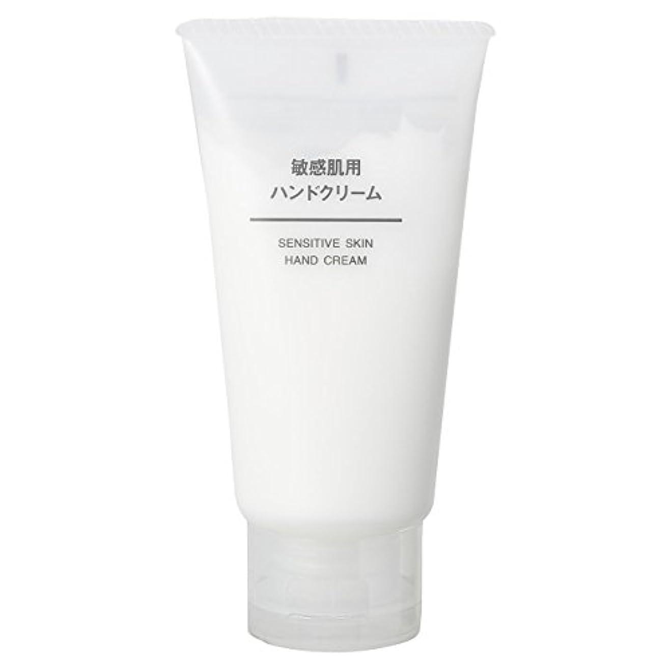 鬼ごっこ無臭つまずく無印良品 敏感肌用 ハンドクリーム 50g 日本製