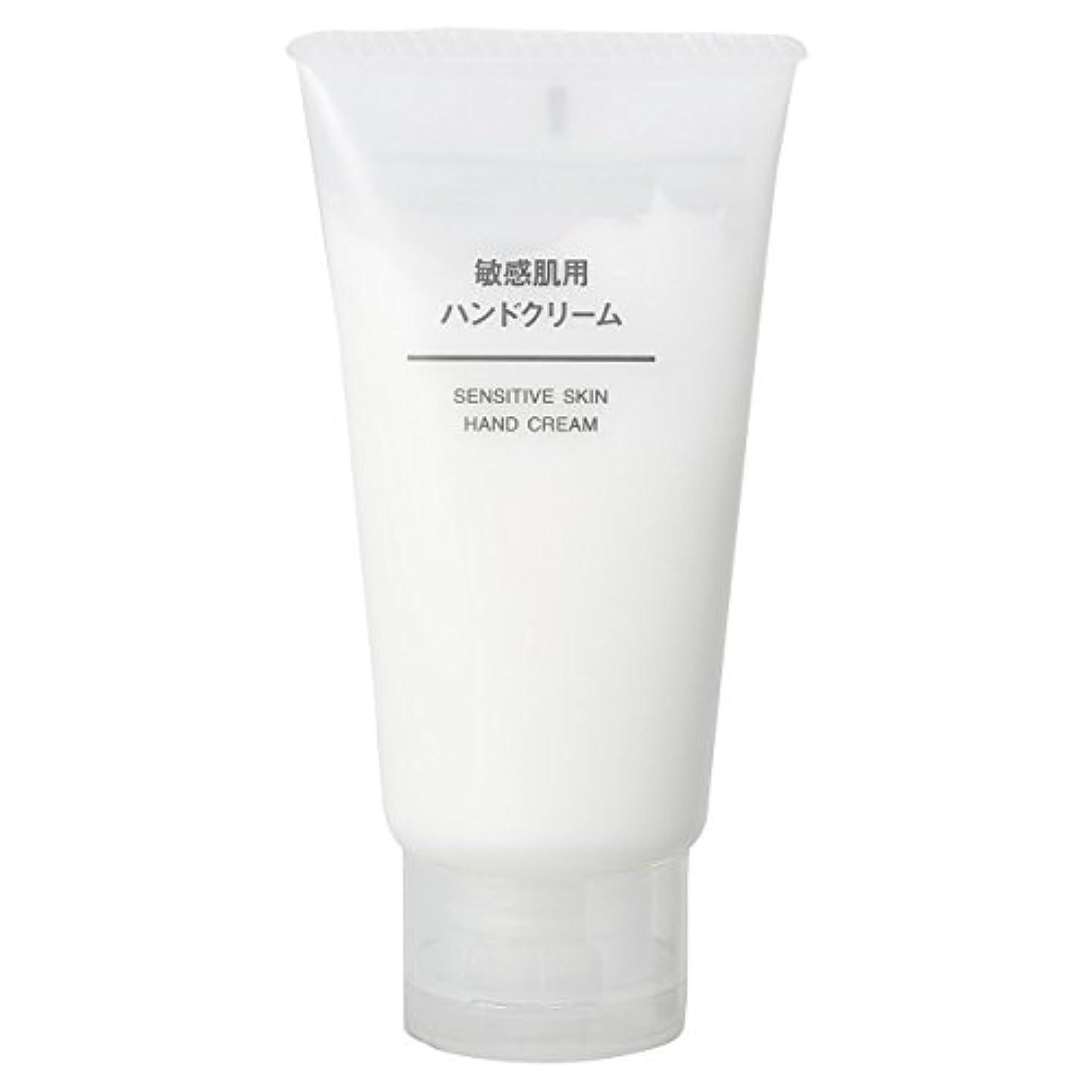 の配列六分儀本気無印良品 敏感肌用 ハンドクリーム 50g 日本製