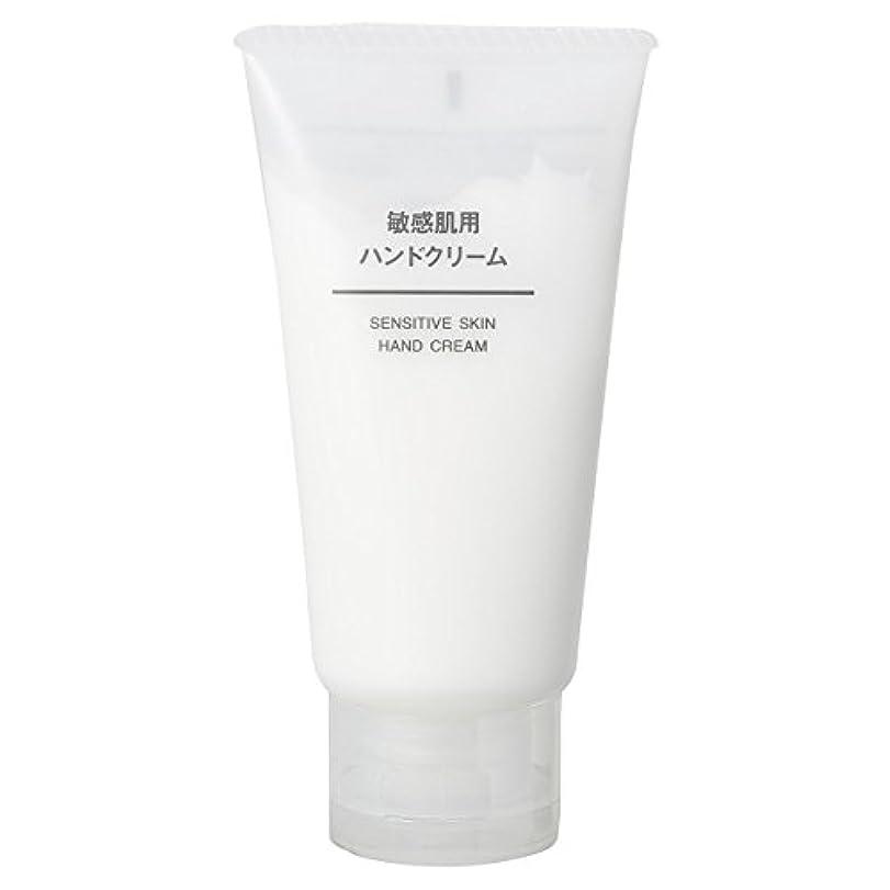 腹痛取り扱いトラブル無印良品 敏感肌用 ハンドクリーム 50g 日本製